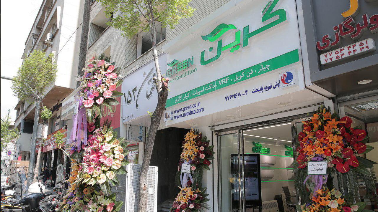 افتتاحیه نمایشگاه فروش و خدمات پس از فروش تهویه مطبوع گرین