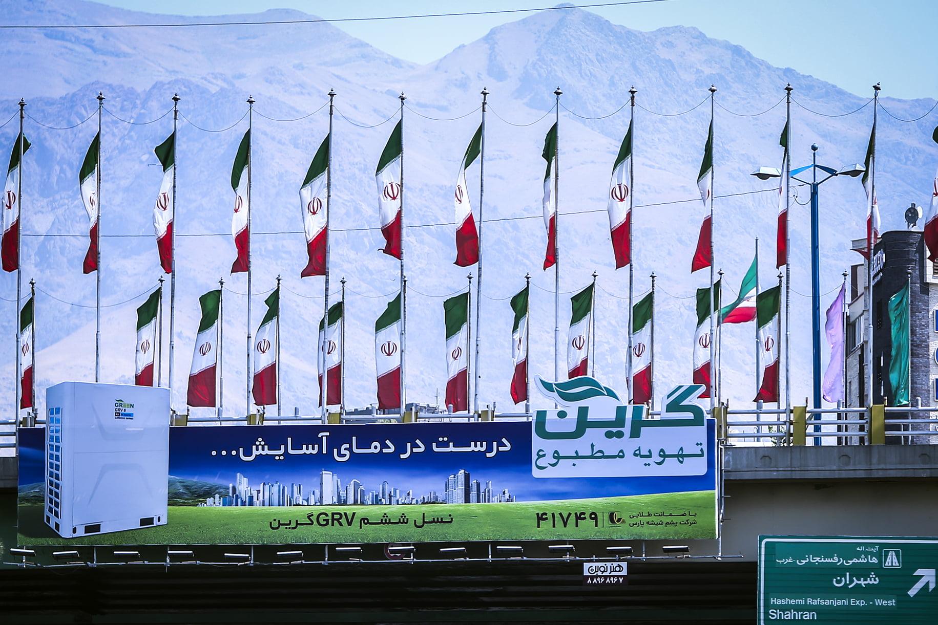 بیلبورد تبلیغاتی گرین در تهران