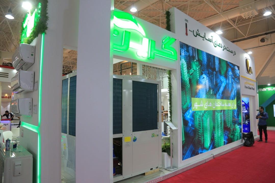 حضور گرین در نمایشگاه تاسیسات تهران