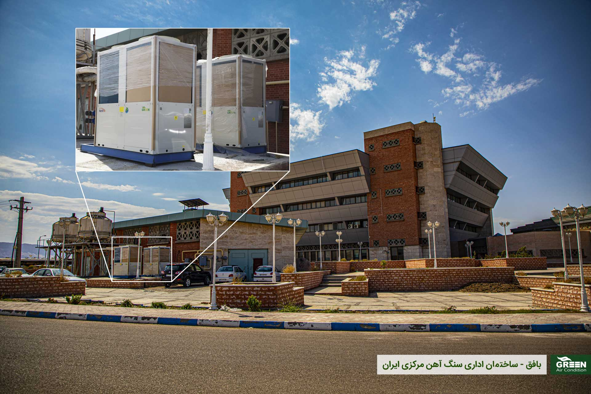 ساختمان اداری سنگ آهن مرکزی ایران