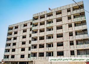 مجتمع مسکونی 110 واحدی کارکنان بهزیستی