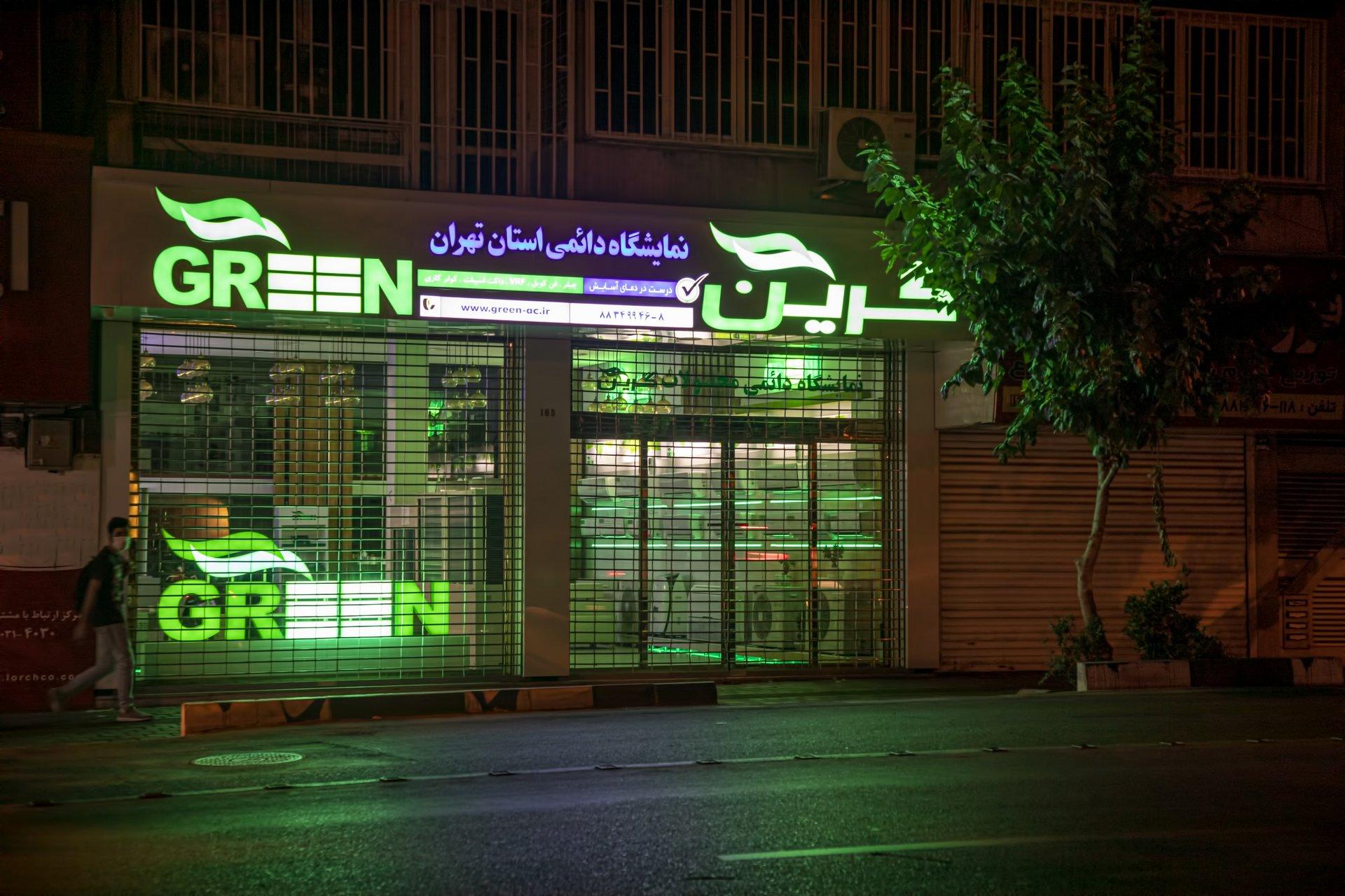 نمایندگان فروش گرین