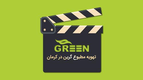 تهویه مطبوع گرین در کرمان