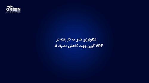 تکنولوژی به کار رفته در VRF گرین جهت کاهش مصرف انرژی