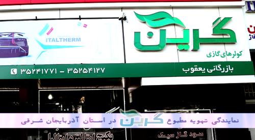 تهویه مطبوع گرین در تبریز