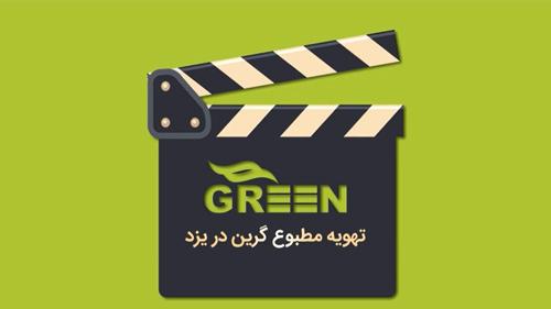 تبلیغات محیطی گرین در یزد