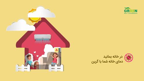 در خانه بمانید دمای هوای خانه شما با گرین