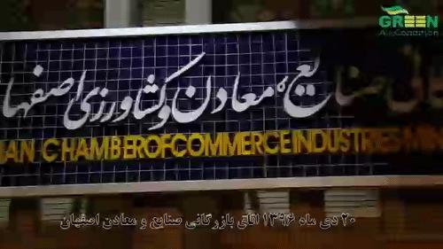 همایش تهویه مطبوع گرین در اصفهان