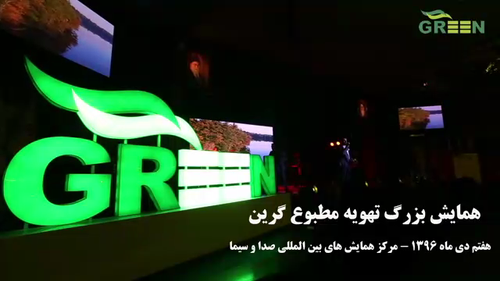 همایش تهویه مطبوع گرین در تهران دی ماه سال 96
