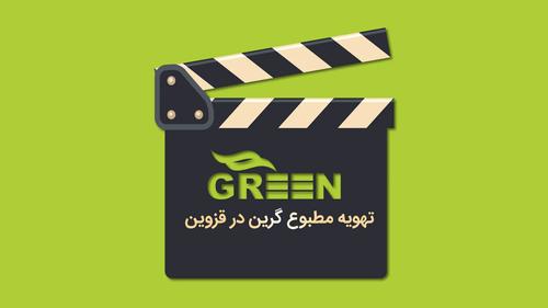 تهویه مطبوع گرین در قزوین
