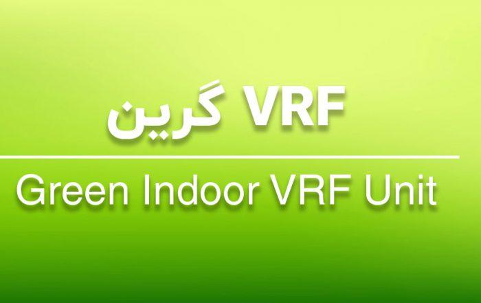 vrf گرین greenac