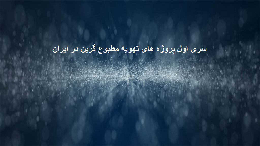 51 سری اول از پروژه های تهویه مطبوع گرین در ایران سری اول پروژه های تهویه مطبوع گرین در ایران