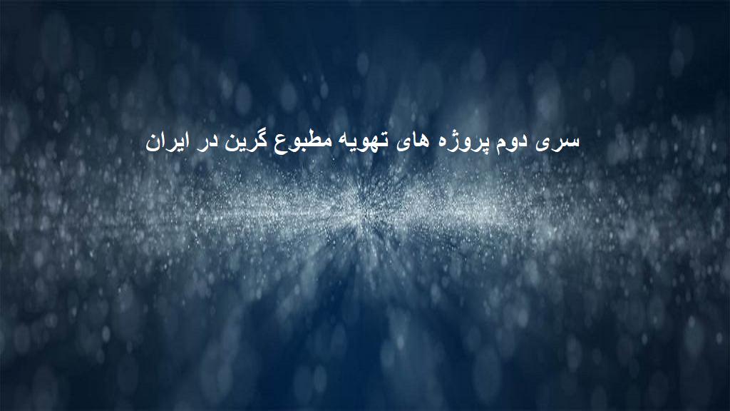 52 سری دوم از پروژه های تهویه مطبوع گرین در ایران سری دوم پروژه های تهویه مطبوع گرین در ایران