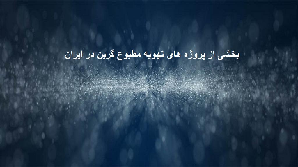 53 بخشی از پروژه های تهویه مطبوع گرین در ایران سری اول پروژه های تهویه مطبوع گرین در ایران